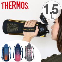 水筒 サーモス(thermos) 真空断熱スポーツボトル FFZ-1502F 1.5L (ステンレスボトル 直飲み ポーチ付き 保冷専用 ダイレクトボトル