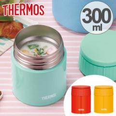 保温弁当箱 スープジャー サーモス thermos 真空断熱フードコンテナー 300ml JBQ-301 ( お弁当箱 保温 保冷 弁当箱 ランチボックス ラン