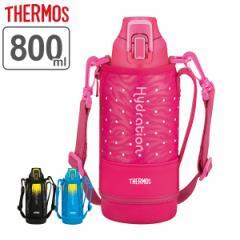 特価 水筒 サーモス(thermos) 真空断熱スポーツボトル FHT-800F 800ml ( 保冷 ステンレス THERMOS 子供 直飲み スポーツドリンク対応 ス