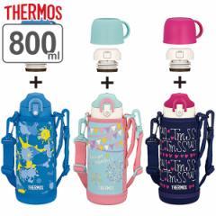 水筒 サーモス ( thermos ) 真空断熱 2ウェイボトル 直飲み&コップ付 FHO-801WF 800ml ( 保温 保冷 ステンレス スポーツドリンク対応 2