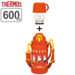 水筒 サーモス ( thermos ) 真空断熱 2ウェイボトル 直飲み&コップ付 FHO-601WFB 600ml ミッフィー ( 保温 保冷 子供用水筒 ステンレス