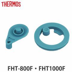 パッキン 水筒 部品 サーモス thermos FHT-800F・FHT-1000F 専用 パッキンセット S ( フタパッキン シールパッキン 替え 買い替え )