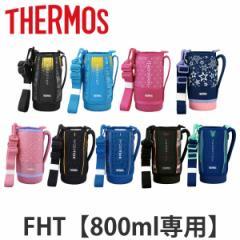 サーモス ハンディポーチ FHT-800F 専用 水筒 部品 thermos ストラップ付 ( パーツ 水筒カバー ポーチ ケース 替え 買い替え 水筒入れ T