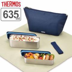 お弁当箱 2段 サーモス thermos フレッシュランチボックス 635ml DSA-604W メンズ ( 弁当箱 スリム 食洗機対応 ステンレス ランチボック