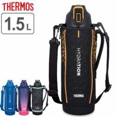 水筒 サーモス Thermos 真空断熱スポーツボトル FHT-1501F 1.5L 子供 ( 送料無料 保冷 キッズ ステンレス 直飲み スポーツドリンク対応