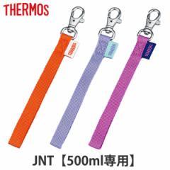 ストラップ JNT-551 サーモス Thermos 水筒 ハンディストラップ ( JNT ボトル 部品 パーツ 付け替え 直飲み ダイレクトボトル ベルト ス