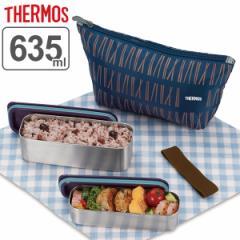 特価 お弁当箱 サーモス thermos フレッシュランチボックス 2段 DSA-602W スリム ステンレス製 635ml 保冷ケース付き ( 弁当箱 食洗機対