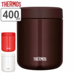 フードポット サーモス THERMOS 真空断熱スープジャー クリックオープン 400ml JBR-400 ( スープジャー 保温 保冷 弁当箱 ランチボック
