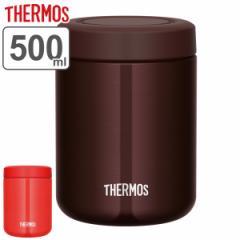 フードポット サーモス THERMOS 真空断熱スープジャー クリックオープン 500ml JBR-500 ( スープジャー 保温 保冷 弁当箱 ランチボック