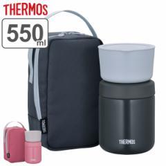 弁当箱 保温弁当箱 サーモス THERMOS 真空断熱スープランチセット 550ml JBY-550 ( スープジャー 保温 保冷 ランチボックス 食洗機対応