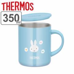 マグカップ サーモス thermos 350ml 真空断熱 ミッフィー JDG-350B ステンレス製 キャラクター ( ステンレスマグカップ フタ付き 保温マ