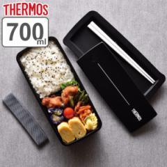 お弁当箱 1段 サーモス thermos フレッシュランチボックス 箸付き 700ml DJS-700 ( 弁当箱 ランチボックス レンジ対応 食洗機対応 メン