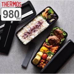 お弁当箱 2段 サーモス thermos フレッシュランチボックス 箸付き 980ml DJS-980W ( 弁当箱 ランチボックス 男子 大容量 レンジ対応 食