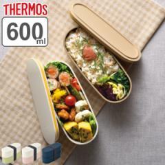 お弁当箱 2段 サーモス thermos フレッシュランチボックス 600ml DJT-600W ( 弁当箱 ランチボックス 女子 コンパクト レンジ対応 食洗機