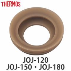 パッキン 水筒 サーモス Thermos JOJ-150 専用 部品 パーツ ( パッキンのみ 専用パッキン 専用パーツ 蓋パッキン のみ 栓パッキン 蓋 ふ