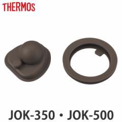 パッキンセット 水筒 サーモス Thermos JOK-350 JOK-500 専用 部品 パーツ ( パッキン のみ 蓋パッキン 栓パッキン 蓋 パッキンのみ 専