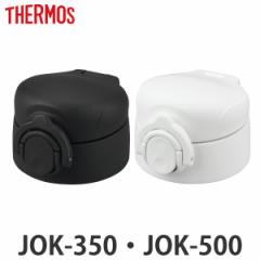 キャップユニット せんユニット パッキン 水筒 サーモス Thermos JOK-350 JOK-500 専用 蓋 部品 パーツ ( パッキン付き キャップ のみ