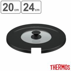 サーモス THERMOS 取っ手のとれるフライパン専用フタ 20/24cm対応 KLA-001 BK ( 取っ手がとれる フライパンフタ20cm 24cm ガラス窓 アル