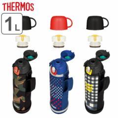 水筒 サーモス THERMOS 2way 直飲み コップ ステンレス 1L FJJ-1000WF ( 真空断熱 スポーツドリンク対応 直のみ コップ付 2WAY 子供用水
