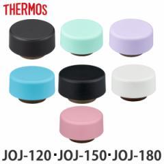 キャップユニット パッキン 水筒 サーモス Thermos JOJ 専用 蓋 部品 パーツ ( パッキン付き キャップ のみ 専用パーツ JOJ-120 JOJ-150