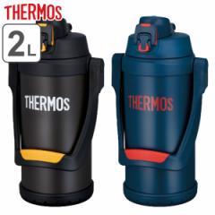 水筒 ジャグ 2L サーモス THERMOS 真空断熱スポーツジャグ FFV-2001 ( 大容量 スポーツドリンク対応 保冷専用 真空断熱 直飲み スポーツ