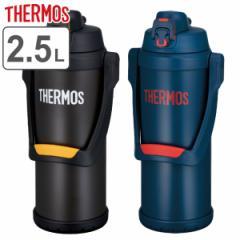 水筒 ジャグ 2.5L サーモス THERMOS 真空断熱スポーツジャグ FFV-2501 ( 大容量 スポーツドリンク対応 保冷専用 真空断熱 直飲み スポー