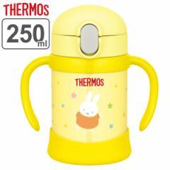 子供用水筒 サーモス thermos 真空断熱ベビーストローマグ ミッフィー 250ml FJL-250B ステンレス製 ( ステンレスマグ ストロー付 トレ