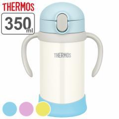 子供用水筒 サーモス thermos 真空断熱ベビーストローマグ 350ml FJL-350 ステンレス製 ( ステンレスマグ ストロー付 トレーニングマグ