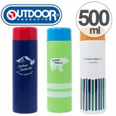 水筒 マグボトル ステンレスボトル 500ml アウトドアプロダクツ オールシーズン ( ステンレス 直飲み 保温保冷 化粧箱入り ボトル 真空