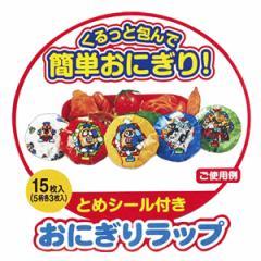 おにぎりラップ ヘボット! 15枚入り キャラクター ( おむすびラップ お弁当グッズ 子供用 子ども用 おにぎり おむすび ラップ デコ