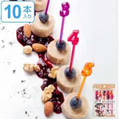 【クーポン配布中】ピック ピンチョス スリムナンバー 10本 ( 数字 パーティー料理 レシピ付き パーティー 串 飾り付け ホームパーティ