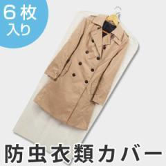 衣類カバー 60×135cm 1年防虫衣類カバー ロング 6枚入り 日本製 ( 洋服カバー 不織布 防虫 衣類収納袋 収納袋 衣類収納 収納 衣類