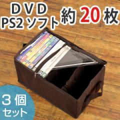 収納ボックス DVDサイズ 幅30×奥行20×高さ15cm メディア収納 布製 3個セット ( 収納ケース 収納 DVD収納 ゲームソフト収納 透明