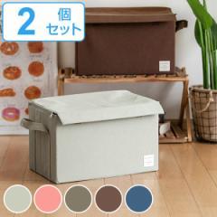 収納ケース ストレリアナチュレ ボックス L 幅43×奥行27×高さ27cm フタ付き 同色2個セット ( 収納ボックス 収納 布製 布 ファブリック