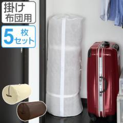 収納袋 布団 掛け布団 収納ケース 円筒型 当店オリジナル商品 5枚セット ( 押入れ収納 収納 ふとん 掛けふとん ふとん収納袋 立てられる