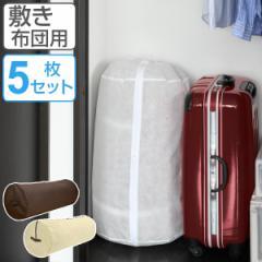 収納袋 布団 敷き布団 収納ケース 円筒型 当店オリジナル商品 5枚セット ( 押入れ収納 収納 ふとん 敷きふとん ふとん収納袋 立てられる