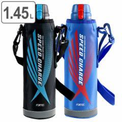 水筒 直飲み 保冷 ステンレス フォルテックスピード 1.45L ( カバー付 保冷専用 ワンタッチ ダイレクトボトル ポーチ付 ステンレスボト