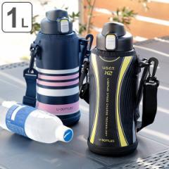 水筒 スポーツドリンク対応 直飲み 保冷 ステンレス ユーボトルズ スピードX2 1L ( ワンタッチ カバー付き ステンレスボトル 保冷専用