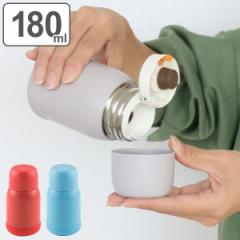 水筒 ステンレス 直飲み コップ 2way スミニ ルームマグ 180ml ( 保温 保冷 ステンレスボトル マグボトル ボトル ミニボトル ミニサイズ