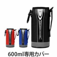 水筒 カバー ボトルケース ポーチ フォルティ 600ml専用 ( 替えケース 部品 パーツ ボトルカバー 0.6L ボトルポーチ 水筒ケース 水
