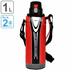 特価 水筒 直飲み ダイレクトステンレスボトル 1L カバー付 フォルティ 2本セット ( ステンレス製 スポーツボトル ダイレクト 1リットル