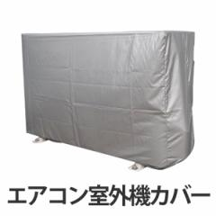 エアコンカバー 室外機 シルバー ( エアコン室外機カバー 室外機 カバー エアコン 室外機用 カバー ホコリ 汚れ ケース 防止 ゴミ ガ