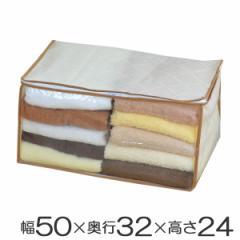 衣類収納袋 タオル収納ケース 幅50×奥行32×高さ24cm モネ 透明窓付き ( 収納袋 収納 衣類収納 衣類収納ケース 押入れ クローゼッ
