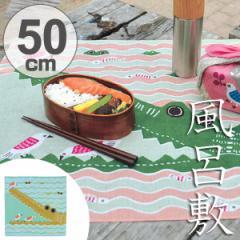 風呂敷 中巾 チーフ katakata むすび ワニ 50cm ふろしき ナフキン ランチクロス 綿100% ( 綿 包み お弁当包み キッチンクロ