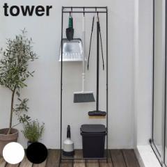 掃除用品 収納スタンド tower タワー 立てかけ 清掃用品 掃除道具 収納 フック付き スチール おしゃれ ( スタンド 清掃道具 省スペース