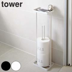 トレイ付きトイレットペーパースタンド タワー tower 山崎実業 トイレ収納 スリム ( トイレットペーパー ストッカー 収納棚 収納ラック