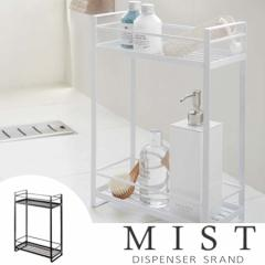 ディスペンサースタンド 2段 シャンプーラック ミスト MIST ( ソープラック バスルーム 収納ラック お風呂 浴室 収納 スタンド