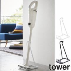 スティック クリーナースタンド タワー tower 山崎実業 ( 掃除機用スタンド 掃除機収納 コードレスクリーナー用 ハンディクリーナー