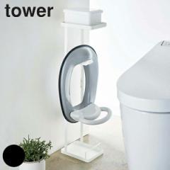 補助便座スタンド タワー tower 補助便座 スタンド トイレットペーパースタンド ( トイレ 収納 収納スタンド トイレットペーパーストッ