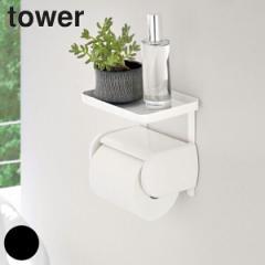 トイレットペーパーホルダー上ラック タワー tower トイレ 棚 ラック シェルフ ( 収納 小物置き 小物トレー トイレットペーパーホルダー